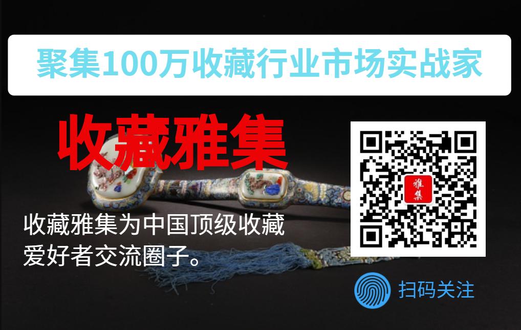 中国收藏雅集拍卖有限公司